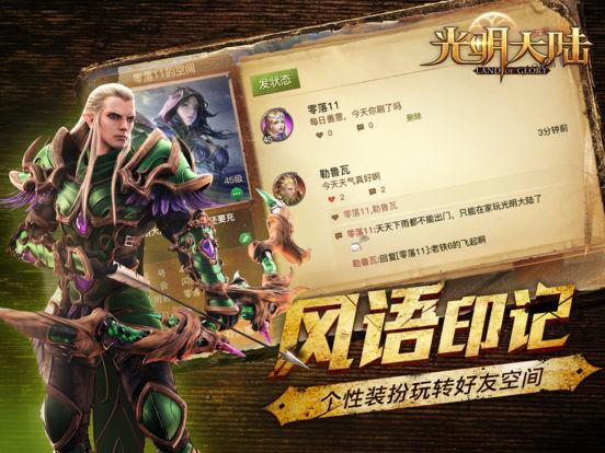 光明大陆 - 全球华人并肩开荒 screenshot 7