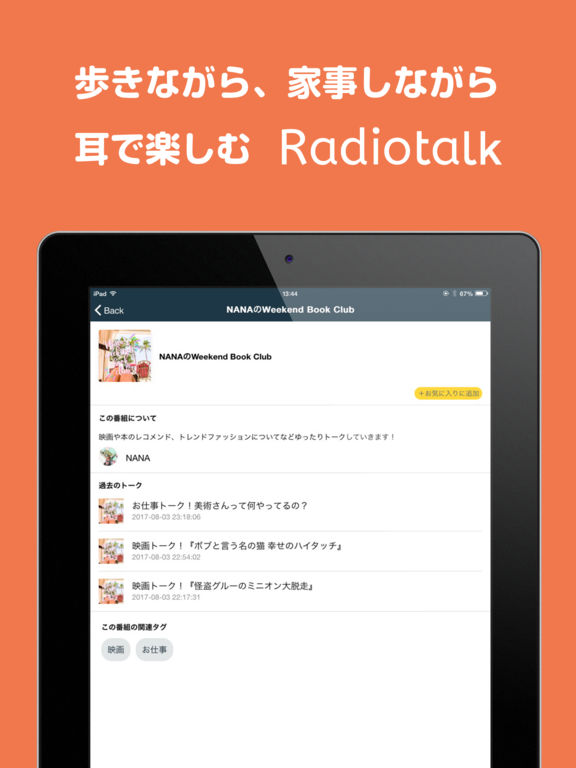 Radiotalk-音声配信を今すぐできるラジオトーク screenshot 7