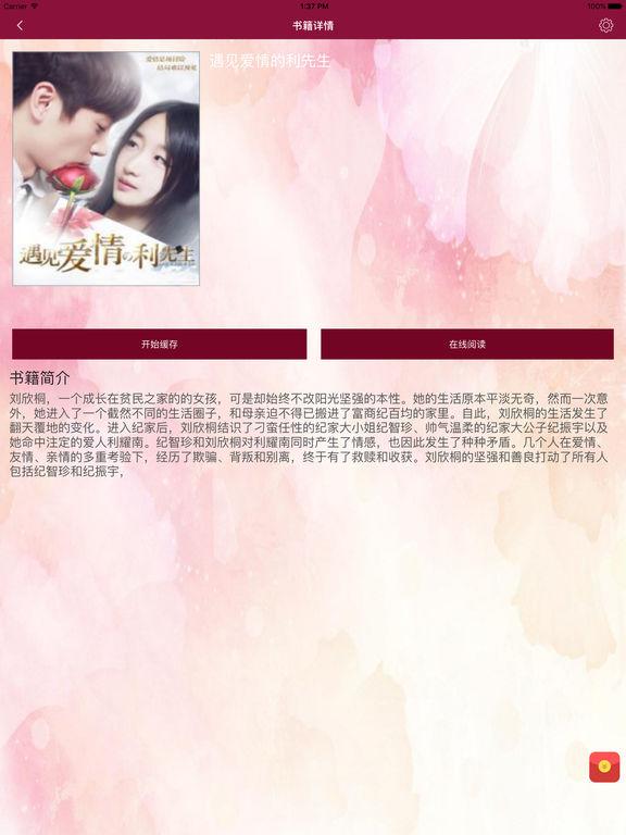 (免费小说) screenshot 6