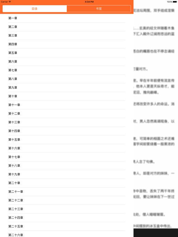 【忽如一夜病娇来】免费小说 screenshot 8