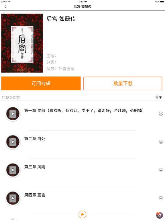 【后宫:如懿传】有声书:听宫廷女人传奇人生 screenshot 6