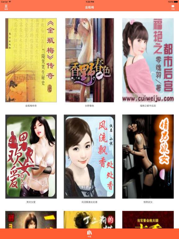 金瓶梅传奇:【古典情色小说无删减】 screenshot 4