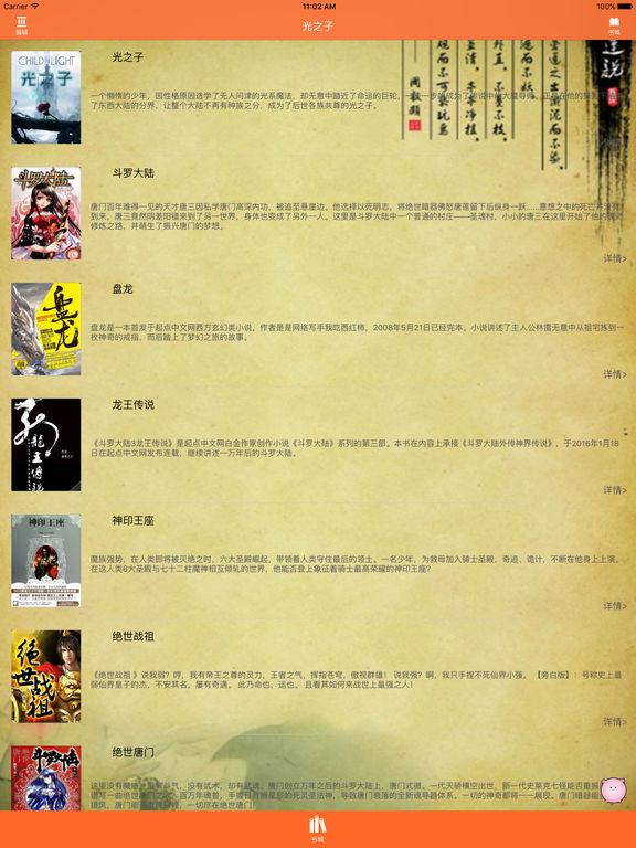 【光之子】:唐家三少玄幻魔法漫画小说 screenshot 4