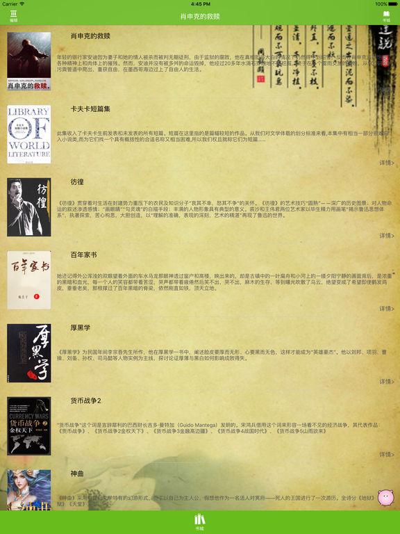 肖申克的救赎:值得一看的经典影视小说 screenshot 4