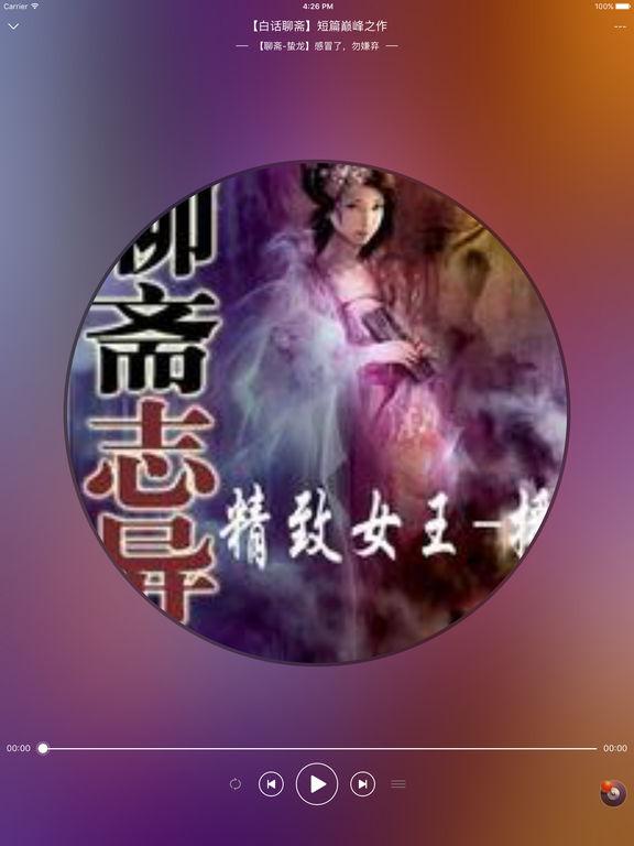 【有声】中国古典文学名著(白话文+解析) screenshot 7