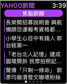 Yahoo奇摩新聞 - 直播Live、即時新聞 screenshot 10