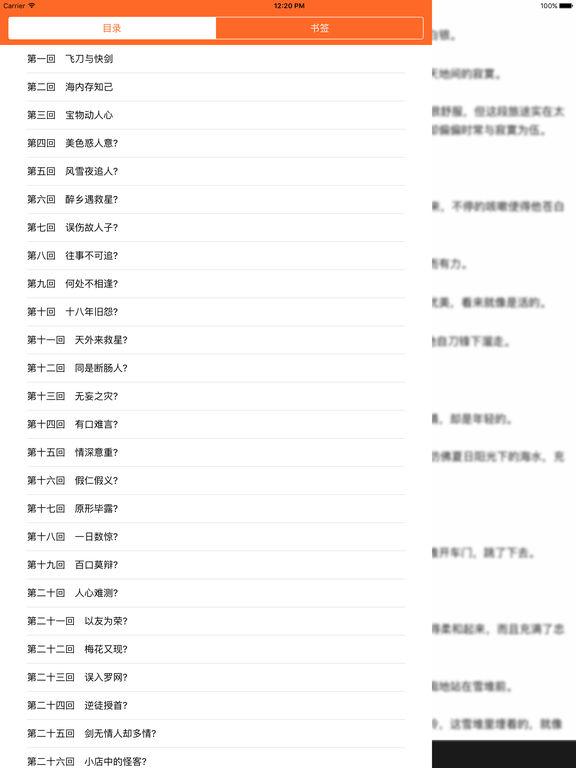 古龙原著武侠小说——[小李飞刀] screenshot 8