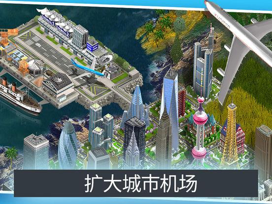 世界贸易城 screenshot 8