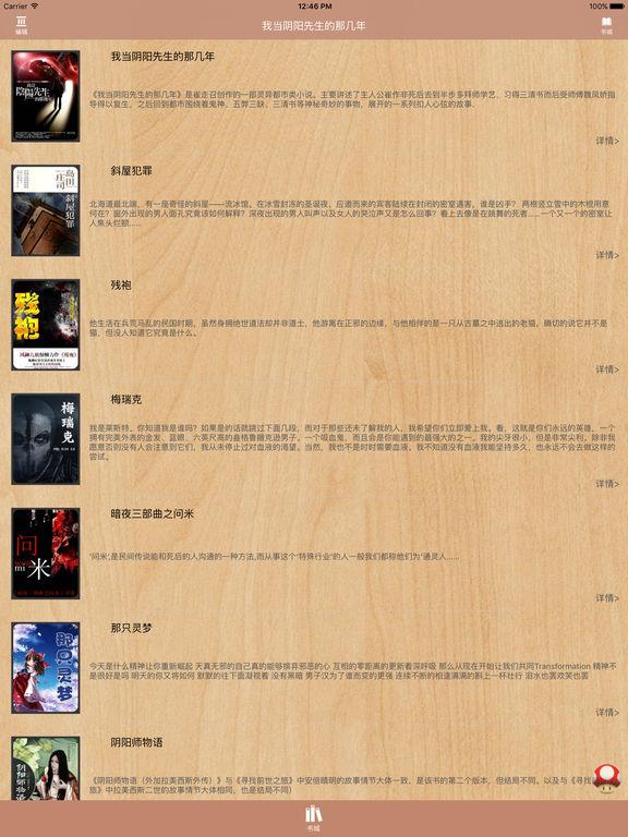 我当阴阳先生那几年:精选都市灵异小说(胆小勿进) screenshot 4