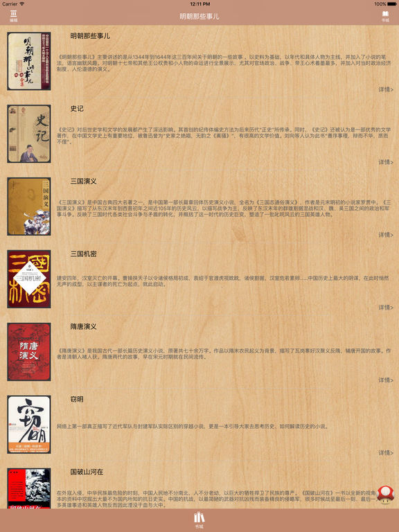 明朝那些事儿全集:历史小说精编版 screenshot 4