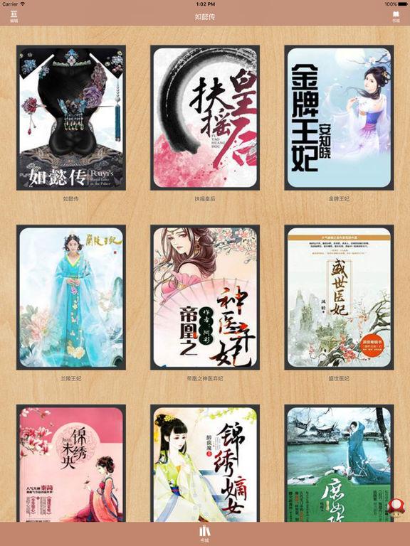 如懿传:流潋紫著热门电视剧小说 screenshot 4