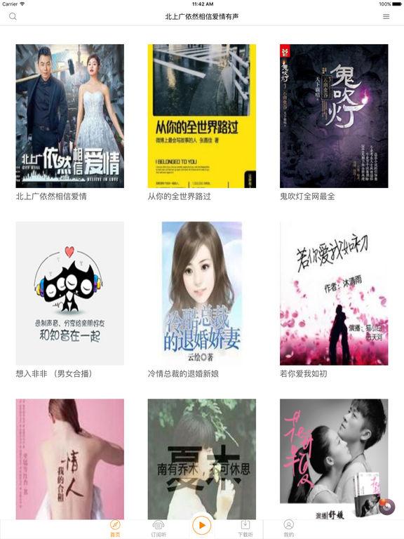 【北上广依然相信爱情】有声书:热门電視劇小说 screenshot 5
