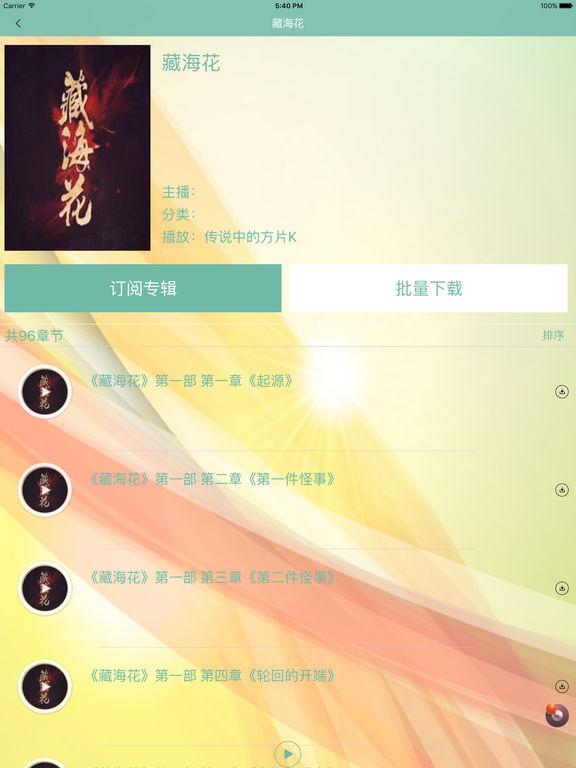 [藏海花] :南派三叔原著,盗墓恐怖[听书] screenshot 7