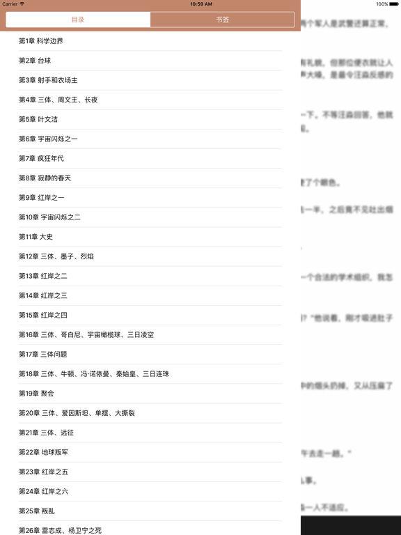 【三体】:刘慈欣科幻巨著 screenshot 6