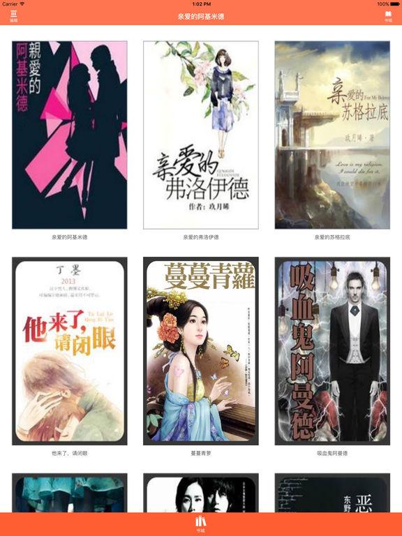 亲爱的阿基米德:推理言情超级网剧小说 screenshot 4