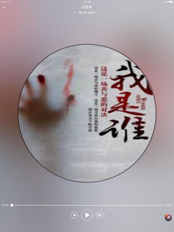 广播剧[我是谁]:重口味悬疑小说 screenshot 7
