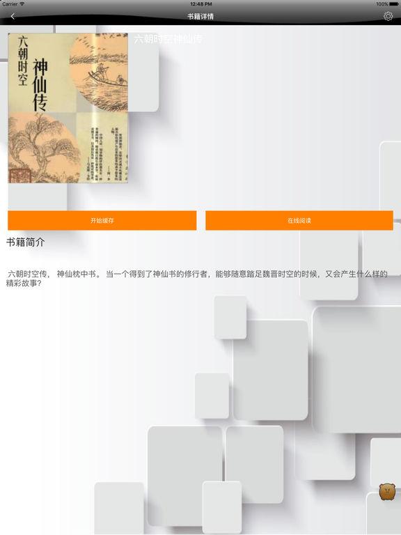 追书小说阅读器 screenshot 6