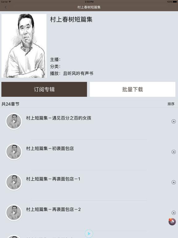 【村上春树作品集】 screenshot 6