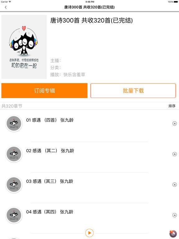 【唐诗300首】:幼儿早教朗读[听书] screenshot 6