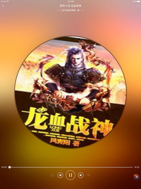 异界玄幻武侠:龙血战神 [有声书] screenshot 7
