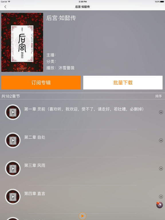 后宫宫斗言情小说【完结】-有声小说大全 screenshot 7