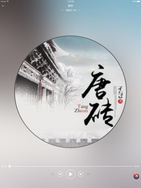 [唐砖]有声书籍:孑与2原著,穿越架空 screenshot 7