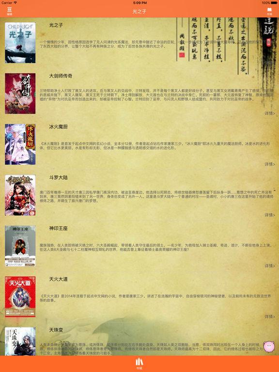 光之子:网络玄幻异界小说 screenshot 4