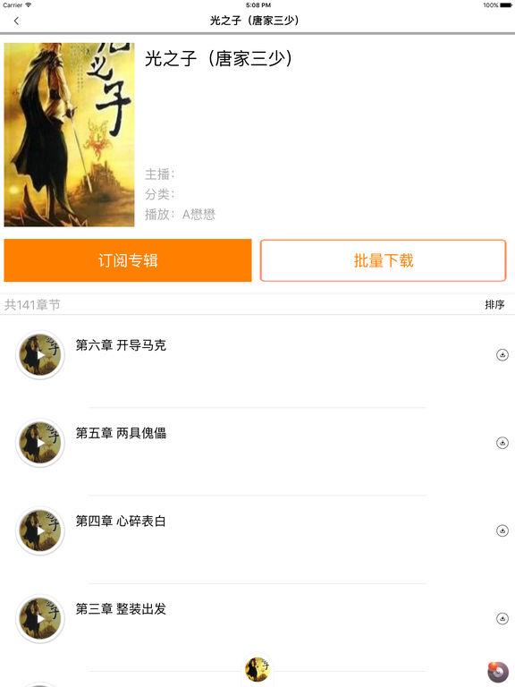 【光之子】有声小说-唐家三少著 screenshot 5