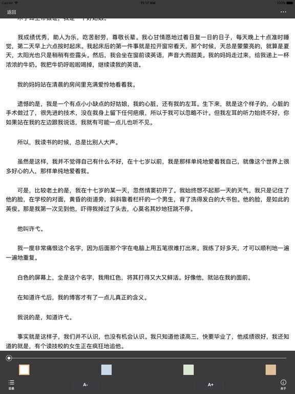 饶雪漫作品合集【珍藏版】:左耳 screenshot 7