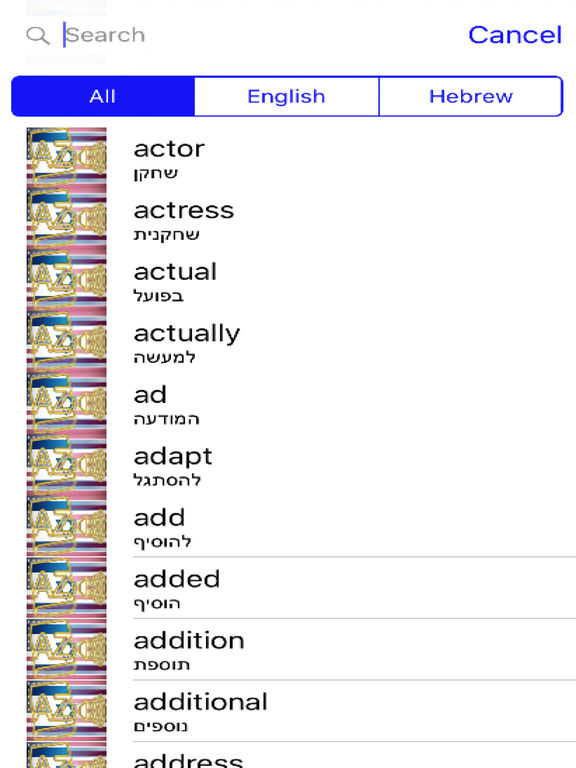 Hebrew Dictionary GoldEdition screenshot 7