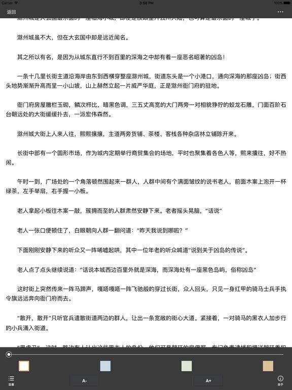 免费武侠小说合集 screenshot 5