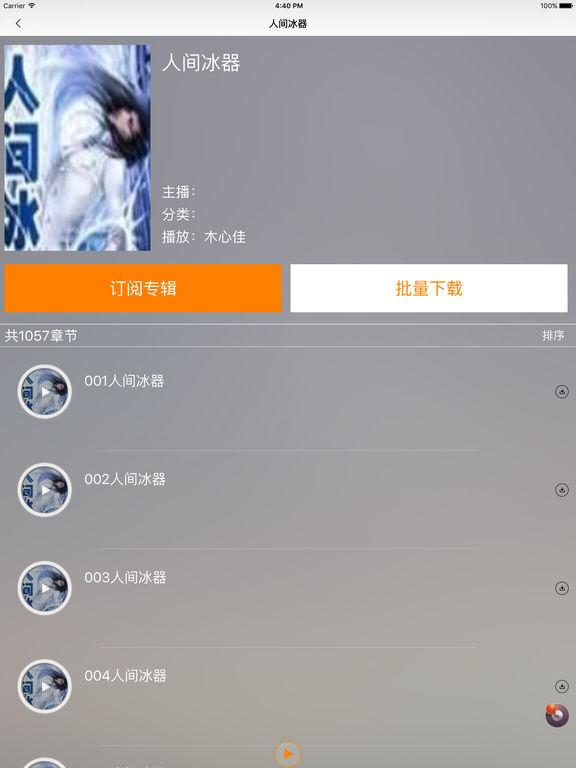 现代科幻武侠:人间冰器【听书】 screenshot 6