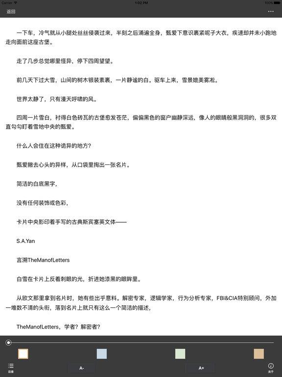 亲爱的阿基米德:推理言情超级网剧小说 screenshot 6