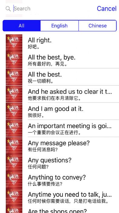 Chinese Phrases Mandarin Diamond 4K Edition screenshot 1