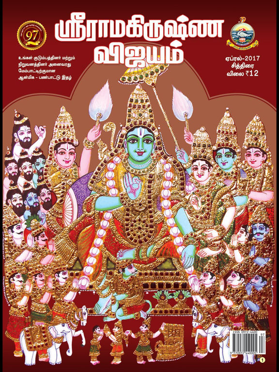 Sri Ramakrishna Vijayam screenshot 6