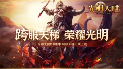 光明大陆 - 全球华人并肩开荒 screenshot 1