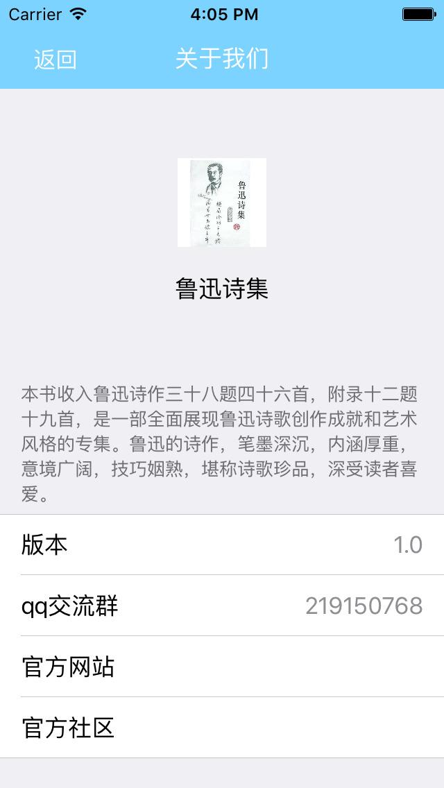 鲁迅诗集 screenshot 1