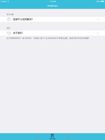 whalevpn-鲸鱼免费代理whalevpn,无限流量网络加速器 screenshot 4