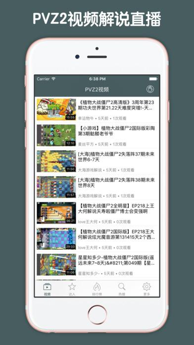 视频直播盒子 For 植物大战僵尸2 screenshot 1