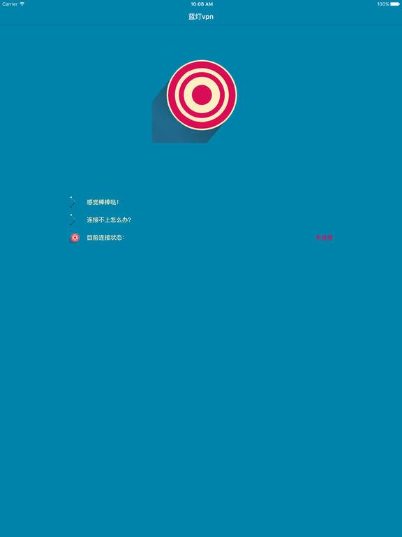 蓝灯vpn-免费vpn代理神器,无限流量网络加速器 screenshot 3