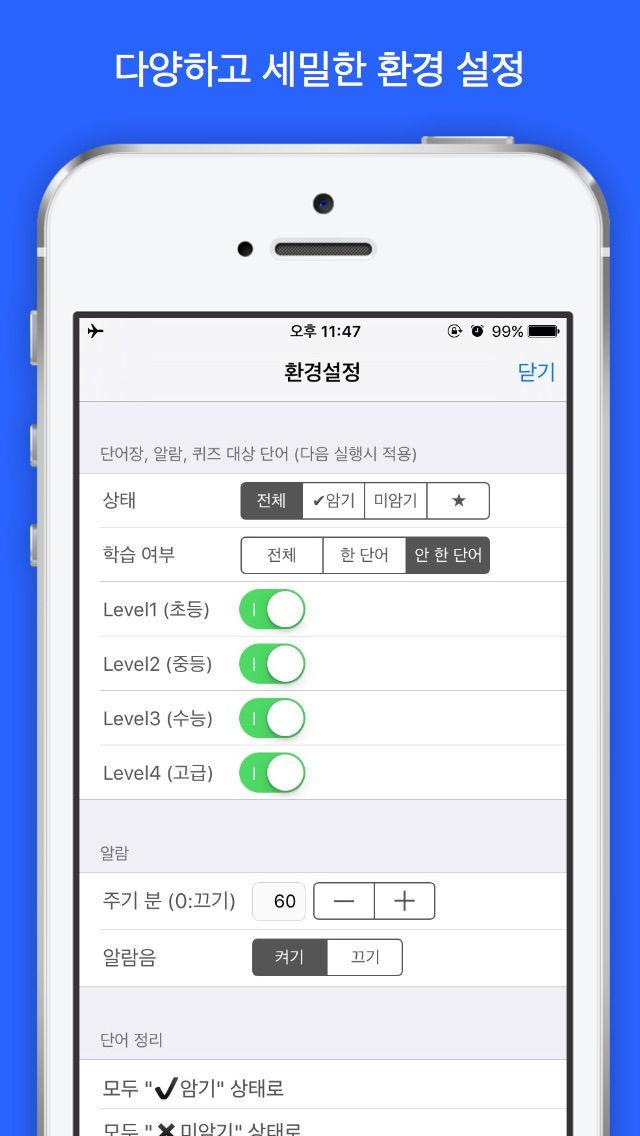 FLADiC - 사자성어 Lite screenshot 4