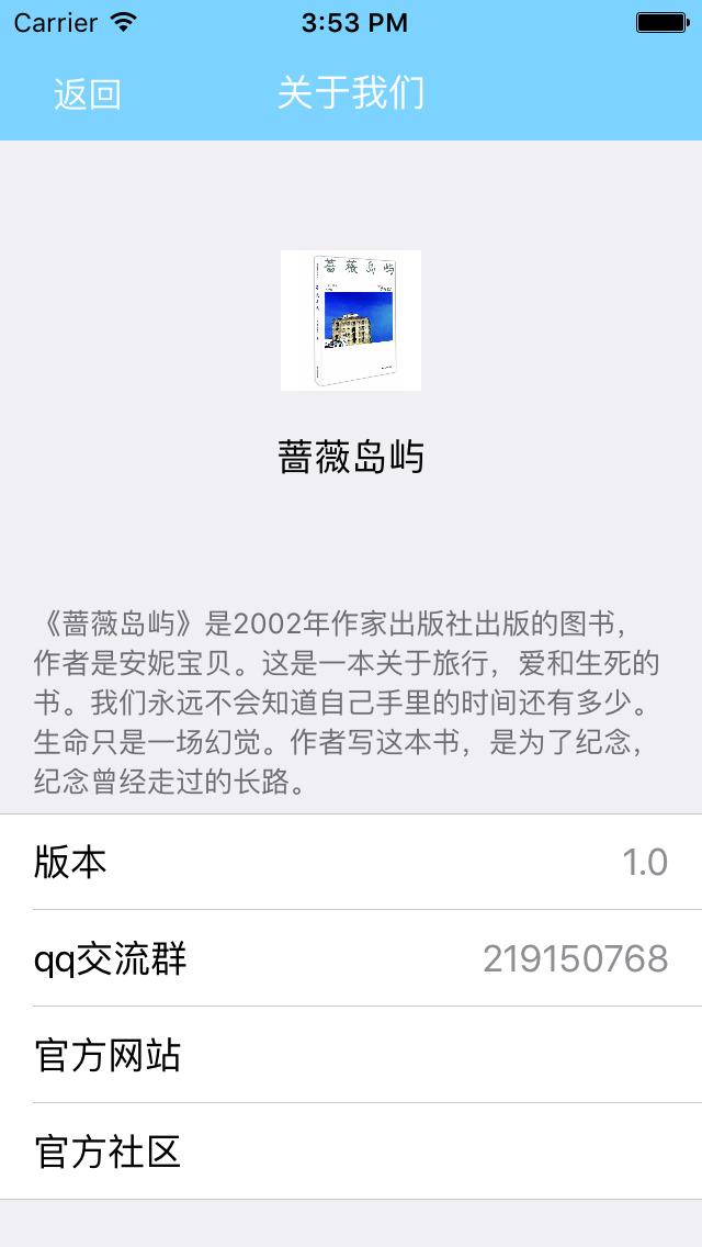 蔷薇岛屿—安妮宝贝文集,关于旅行,爱与生死 screenshot 2