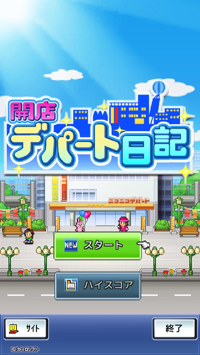 開店デパート日記 screenshot 5
