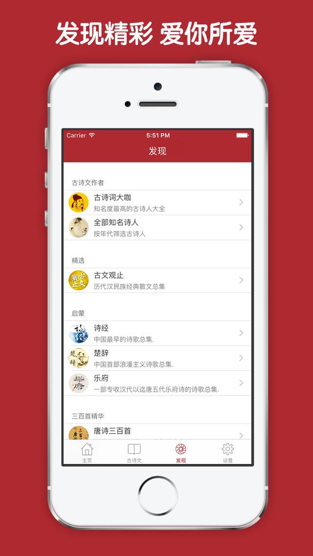 最美唐诗 screenshot 2