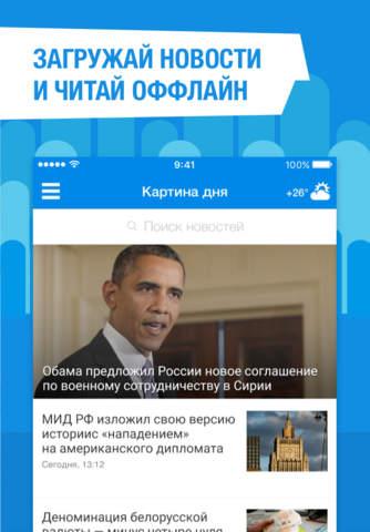 Новости России и мира от РИА, РБК, ТАСС и погода - náhled