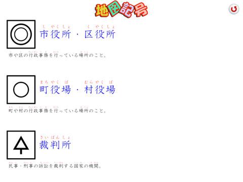 社会(日本地図) FV screenshot 9