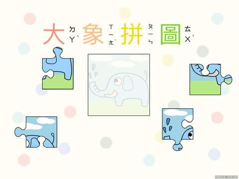 大象拼圖 screenshot 2