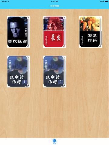 白衣怪圈—当代外国流行小说 screenshot 4