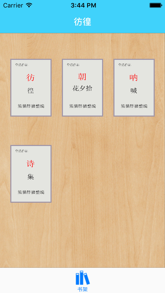 彷徨—鲁迅经典文学名著合集 screenshot 1
