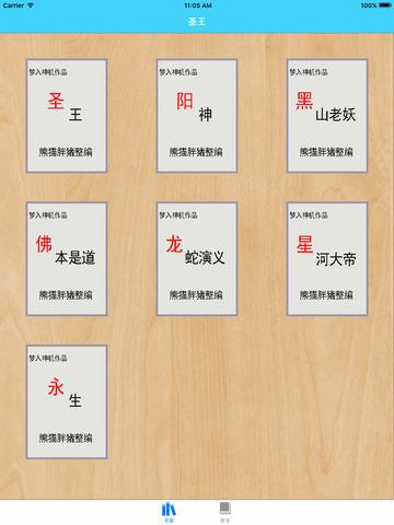 圣王—永生,星河大帝,梦入神机作品集 screenshot 4